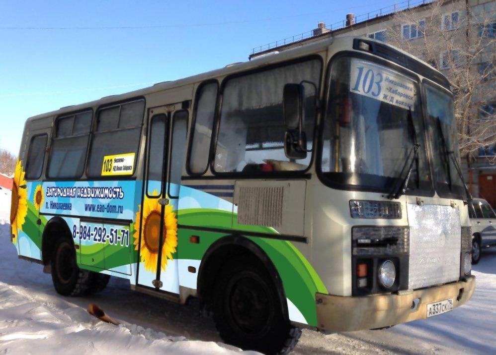 Автобус№103 Хабаровск - Николаевка
